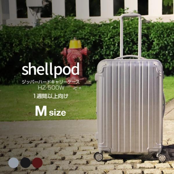 スーツケース 人気 軽量 海外旅行 Mサイズ 5〜7泊用 1年修理サービス付 TSAロック搭載 シェルポッドHZ-500|suitcasekoubou