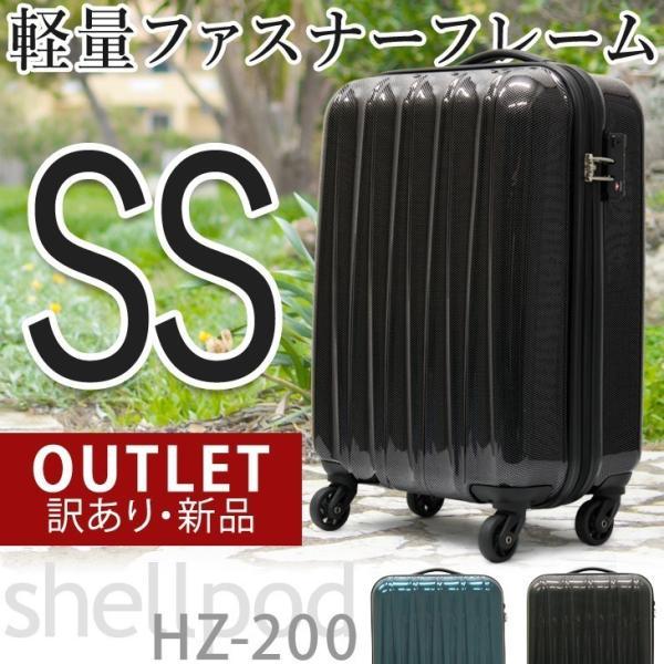 スーツケース HZ-200 SSサイズ 機内持ち込み可 小型 超軽量 キャリーケース キャリーバッグ ハードケース ファスナー TSAロック【アウトレット】|suitcasekoubou