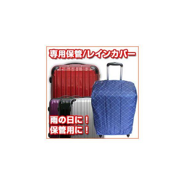 スーツケース同時購入限定 海外旅行!国内旅行!シェルポッド  HZ-500 専用 保管 レインカバー|suitcasekoubou