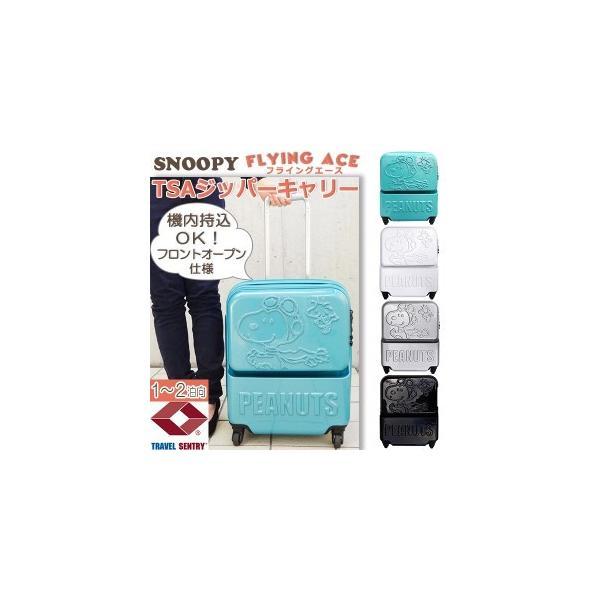 スーツケース スヌーピー TSAジッパーキャリー フライングエース 機内持込可/スーツケース/ハードキャリー/ファスナー/旅行用品/30L/VSN-0056 suitcasekoubou