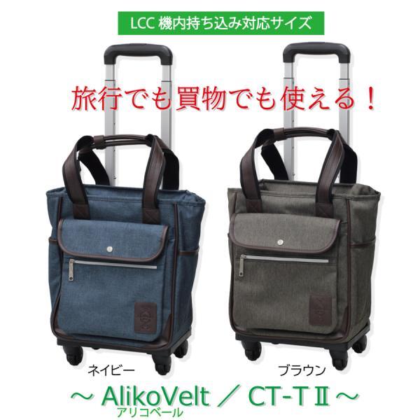 買物 旅行 機内持込 ソフトキャリー AlikoVelt CT-T2 SSサイズ LCC対応 SSサイズ 軽量 静音 トラベル ショッピング レディース アリコベール