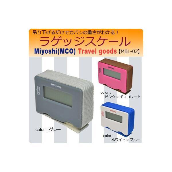 ミヨシ ラゲッジスケール 【MBL-02】|suitcasekoubou