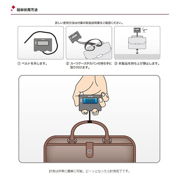 ミヨシ ラゲッジスケール 【MBL-02】|suitcasekoubou|04