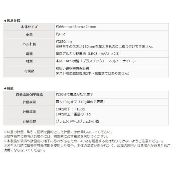 ミヨシ ラゲッジスケール 【MBL-02】|suitcasekoubou|05