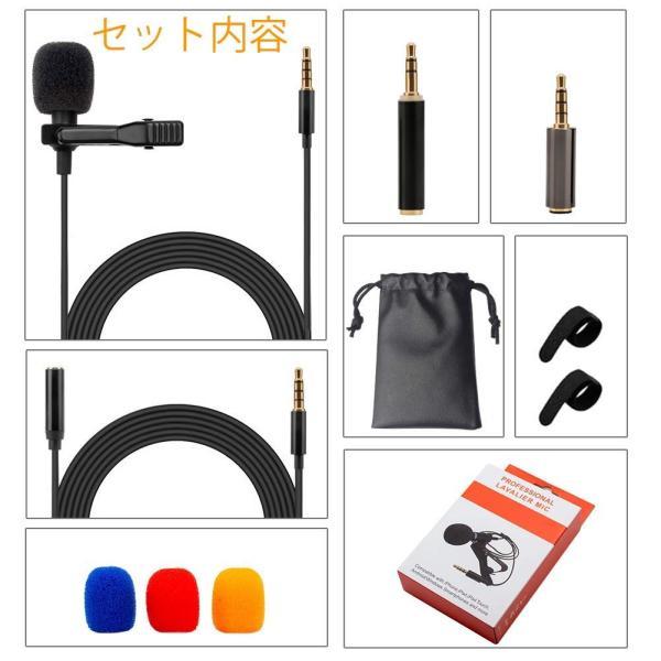コンデンサーマイク ピンマイク 高音質 ミニマイク クリップ iPhone/iPad/Android/pc/カメラ 対応 収納ポーチ付属