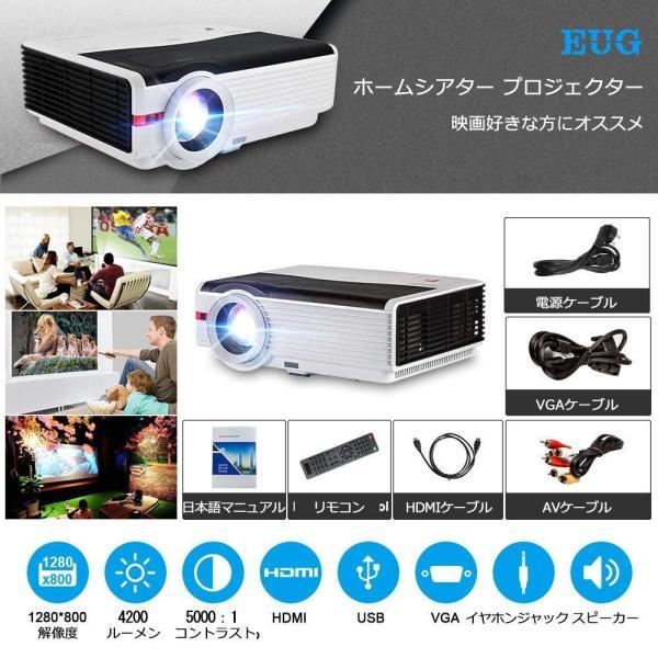 プロジェクターLED 1280*800リアル解像度 WiFi Bluetooth機能 4200ルーメン 2019年アップグレード版 Andr