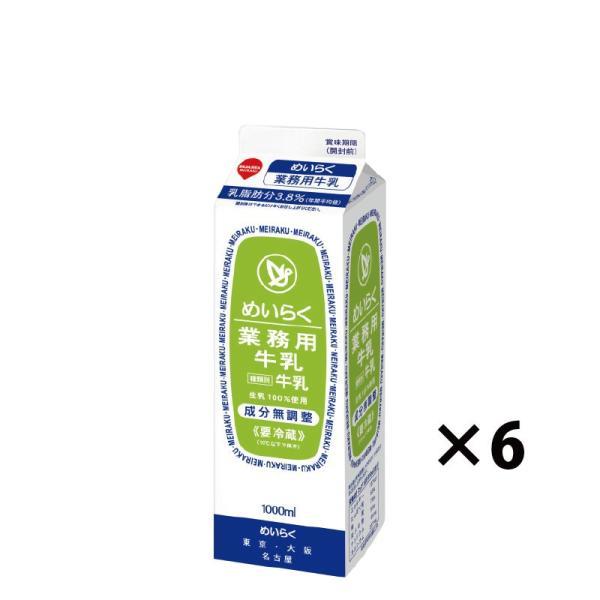 めいらく 業務用 牛乳 1000ml (6本入)