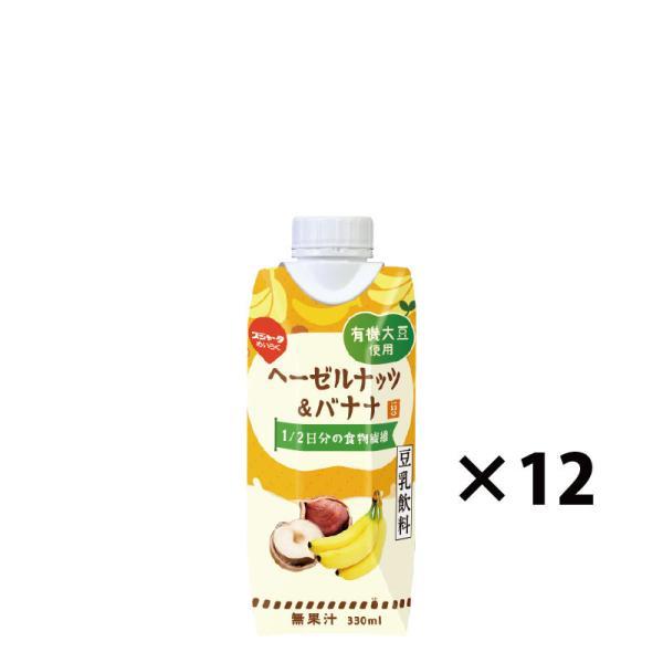 有機大豆使用 ヘーゼルナッツ&バナナ 豆乳飲料 330ml  (12本入)