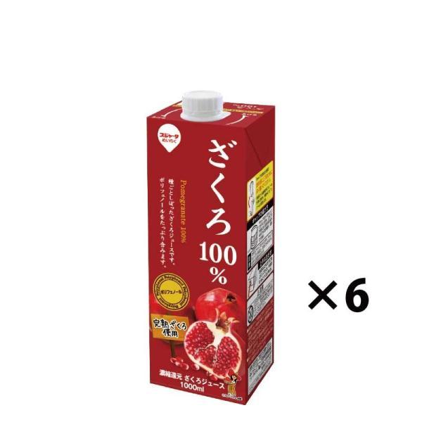 ざくろ100%1000ml(6本入)