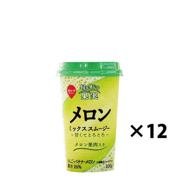 メロンミックススムージー200g(12本入)