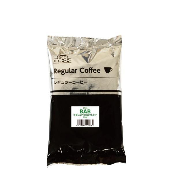 コーヒー レギュラーコーヒー BAB ブラジルアラビカブレンド 粉 100g 業務用