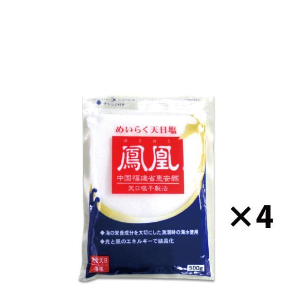 天日塩 鳳凰 500g (4袋入)