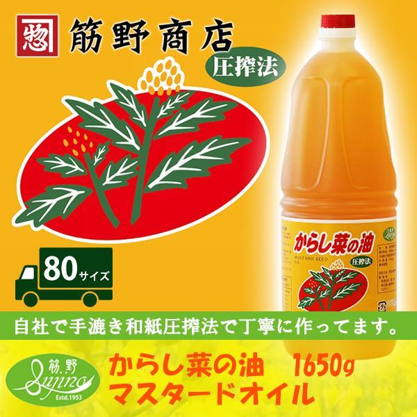 からし菜の油 1650g マスタードオイル カラシ油 ポイント消化