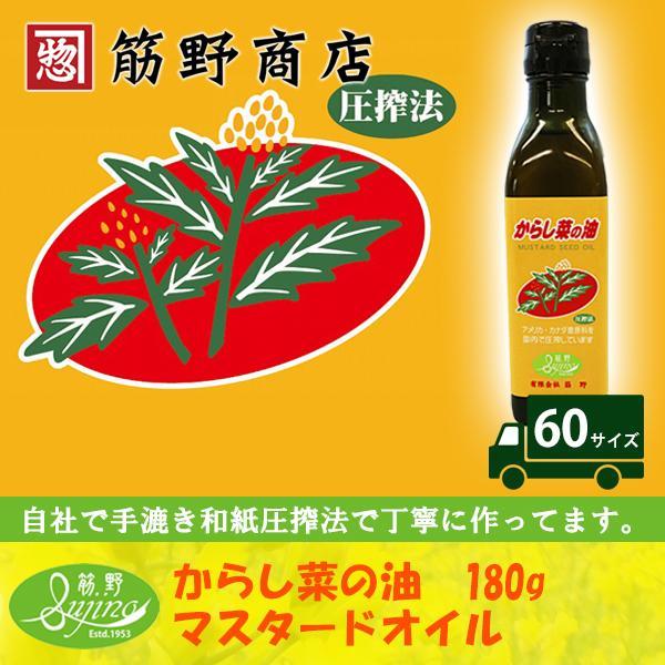 からし菜の油 180g マスタードオイル カラシ油 ポイント消化