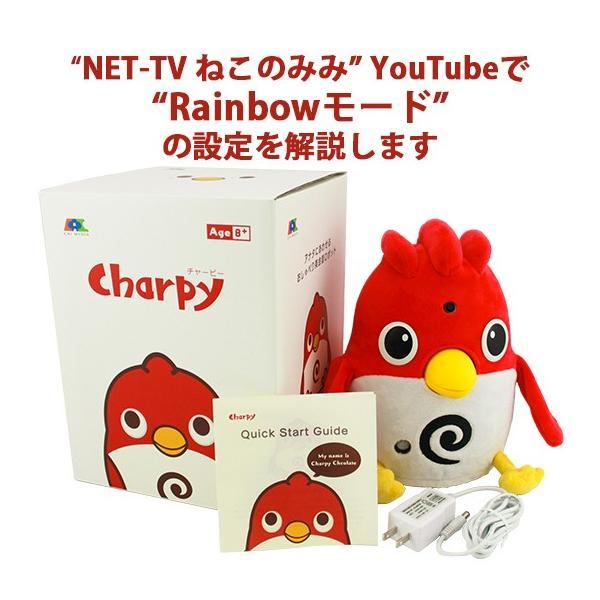 Charpy Chocolate(チャーピー) AI 英会話 ロボット セール 送料無料 |sukina-mono