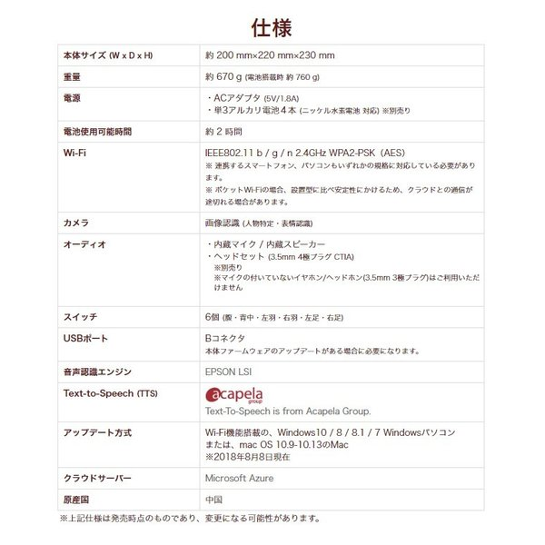Charpy Chocolate(チャーピー) AI 英会話 ロボット セール 送料無料 |sukina-mono|07