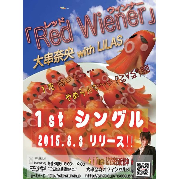 大串奈央 with LILAS 『Red Wiener』1stシングルCD|sukina-mono|02