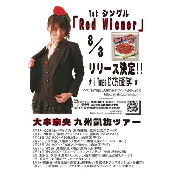 大串奈央 with LILAS 『Red Wiener』1stシングルCD sukina-mono 03