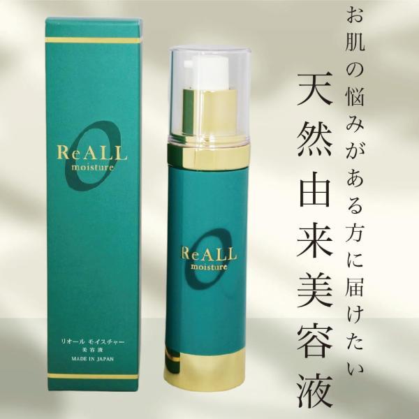 ReALL(リオール) 美容液 【送料無料】【イチオシ】【保湿ケア 美容液】|sukoeco