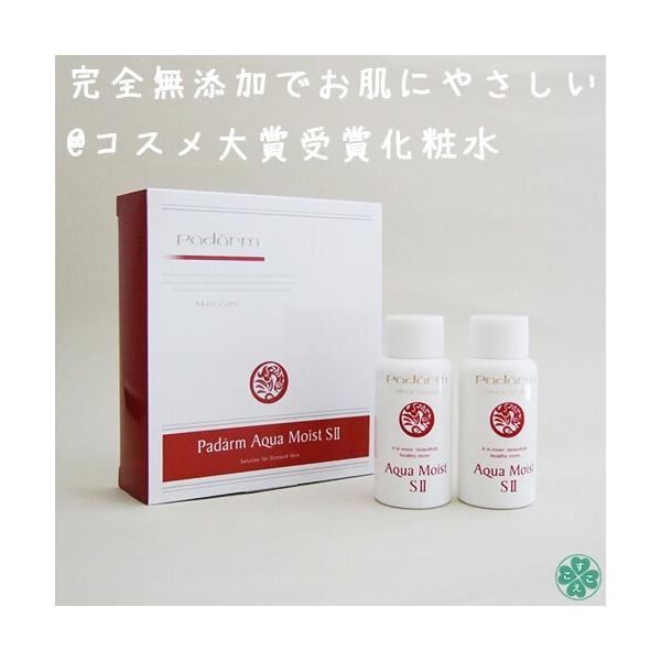 【ニキビ 化粧水】【無添加 化粧水】  パダーム アクアモイストSll 60ml×2|sukoeco