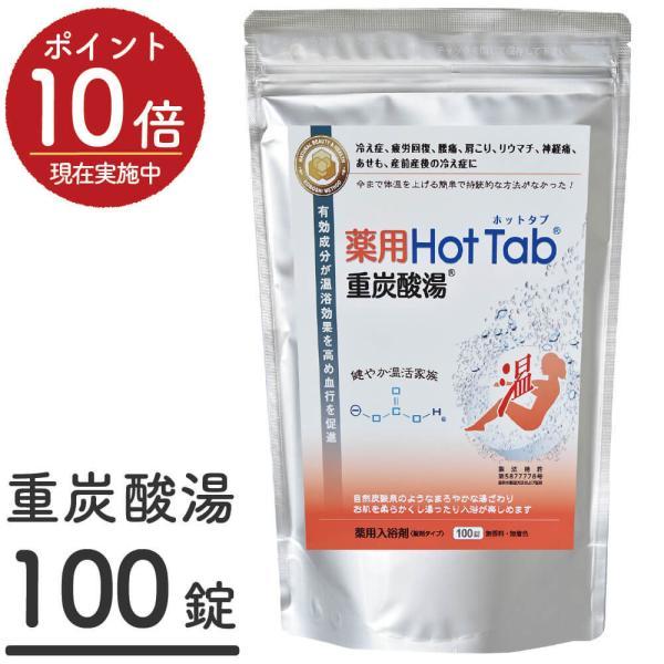 【入浴剤 疲労回復】【冷え性 グッズ】 薬用重炭酸湯 HOTTAB(ホットタブ) 100錠【正規販売店】|sukoeco