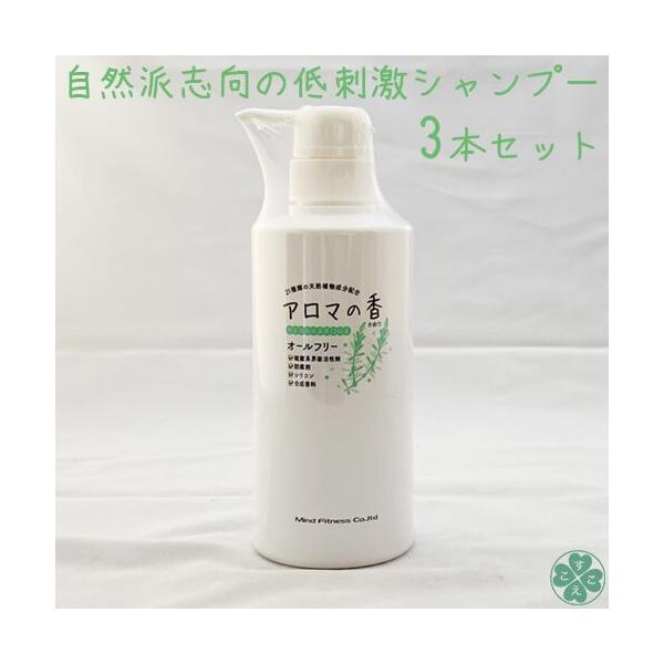 【弱酸性シャンプー】【頭皮ケア】    アロマの香 3本セット|sukoeco
