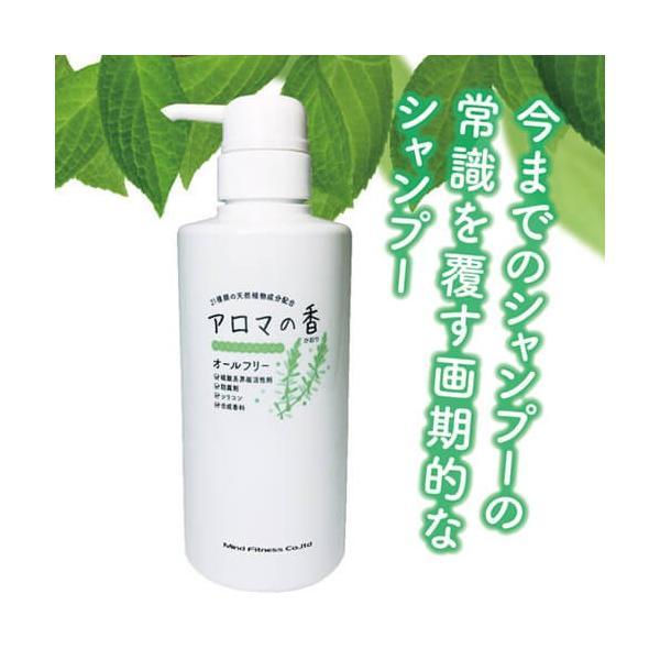 【弱酸性シャンプー】【頭皮ケア】    アロマの香 3本セット|sukoeco|02