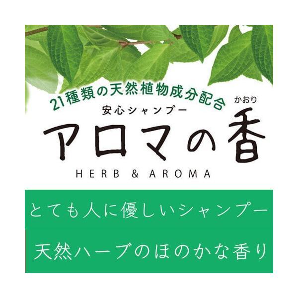【弱酸性シャンプー】【頭皮ケア】    アロマの香 3本セット|sukoeco|03