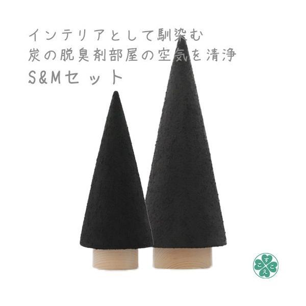 【送料無料】【炭 インテリア】【脱臭剤】森の炭の森 S&Mセット|sukoeco