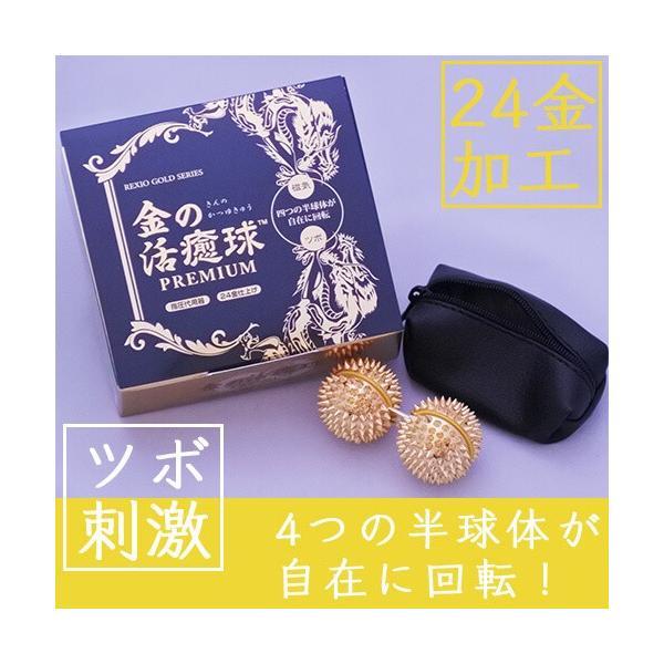 【ストレス解消グッズ】【ツボ押しグッズ】金の活癒球プレミアム sukoeco 04