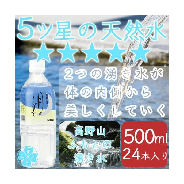 【ミネラルウォーター 500ml 送料無料】 月のしずく 500ml 24本セット sukoeco