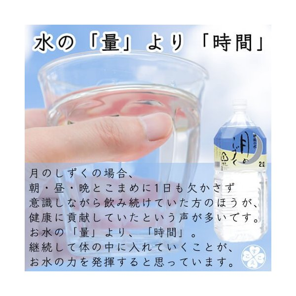 【ミネラルウォーター 500ml 送料無料】 月のしずく 500ml 24本セット sukoeco 03