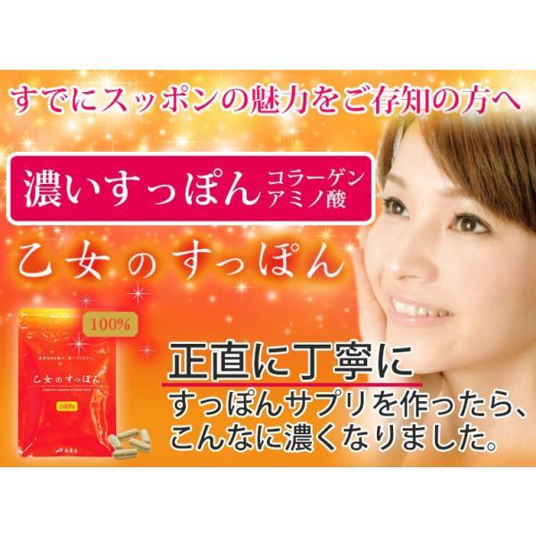 乙女のすっぽん アミノ酸・コラーゲンが豊富なサプリメント お肌が実感する濃厚さ!|sukoytaku|02