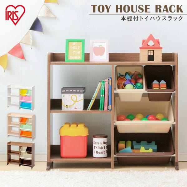 おもちゃ収納箱棚おもちゃ箱おしゃれおもちゃ収納子ども部屋子供絵本棚本棚収納こども木目本棚付トイハウスラックHTHR-34アイリス