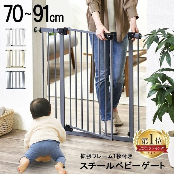 |ベビーゲート とおせんぼ 階段 階段下 取り付け簡単 赤ちゃん 柵 おしゃれ 白 ホワイト ペット…