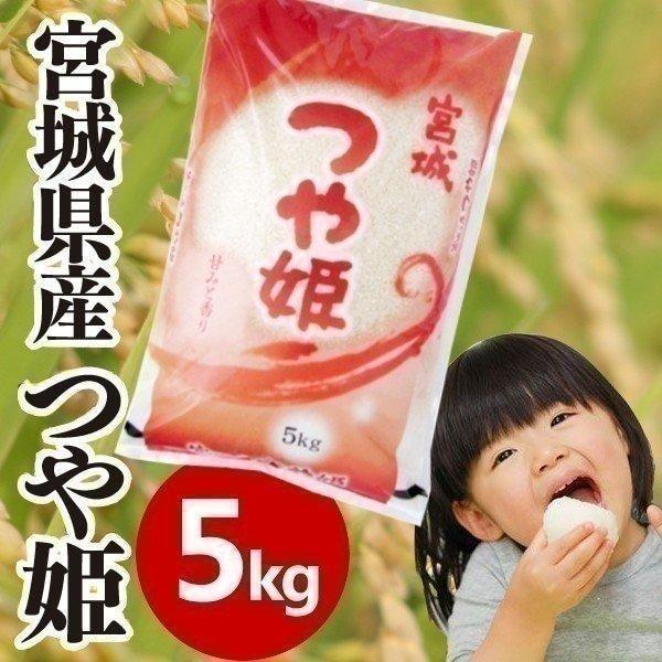 米5kg 送料無料 つや姫 宮城県産 安い お米 米 一等米 白米 うるち米 おいしい みやぎ つやひめ 5キロ 令和3年産 タイムセール 新米