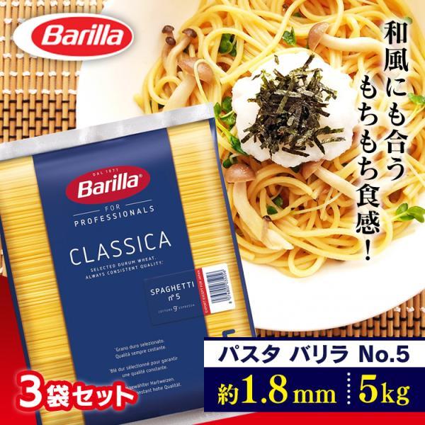 3個セット バリラ No.5(1.8mm) スパゲッティ 業務用(5kg) (D)