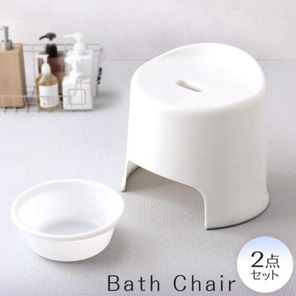 風呂椅子 椅子 いす 洗面器 風呂桶 桶 おけ 2点セット おしゃれ アイリスオーヤマ