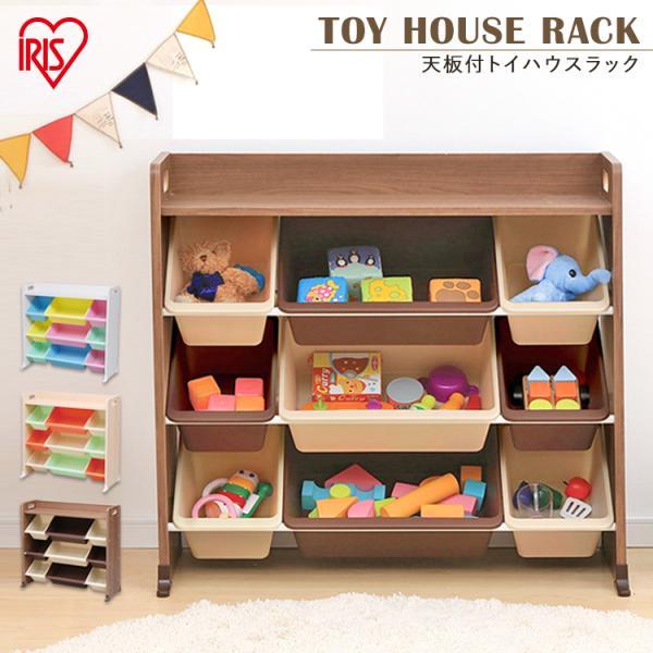 おもちゃ 子供 収納 キッズ収納 こども おもちゃ箱 子供部屋収納 子ども部屋 天板付きトイハウスラック 人気 トイハウスラック お片付け:予約品