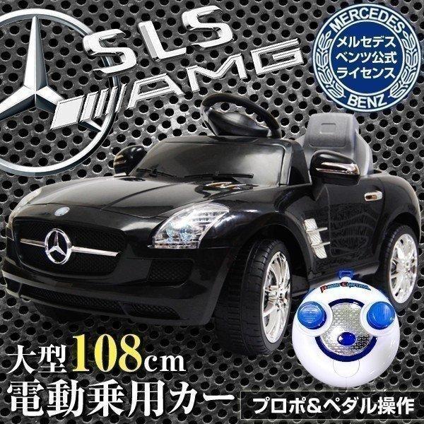 乗り物 おもちゃ 車 メルセデス ベンツ 電動乗用カー ベンツSLS-AMG QX7997A-RD SIS (TD)(代引不可)(指定日不可)