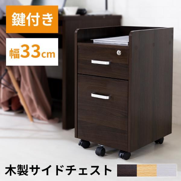 デスクワゴンサイドチェストキャスター付き木製おしゃれオシャレ鍵付きチェストキャビネット奥行35木製サイドチェストサイドテーブルS