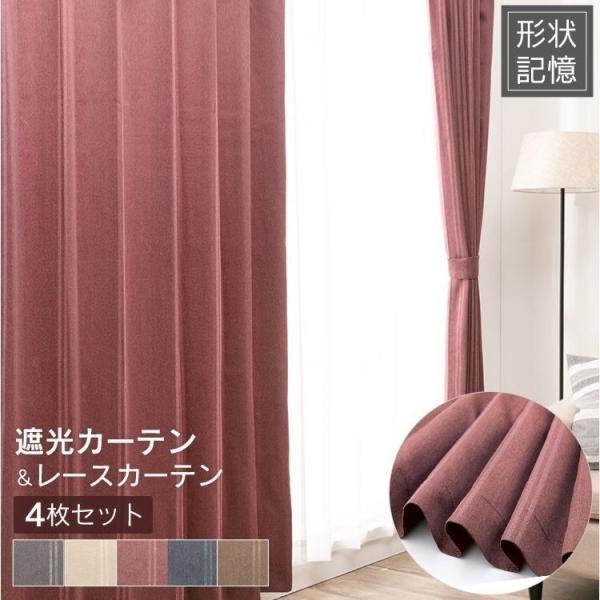 カーテン 遮光 4枚組 安い おしゃれ レースカーテン 洗える シンプル 4P IPラック 4枚組み 幅100cm×丈135cm・178cm・200cm (D)