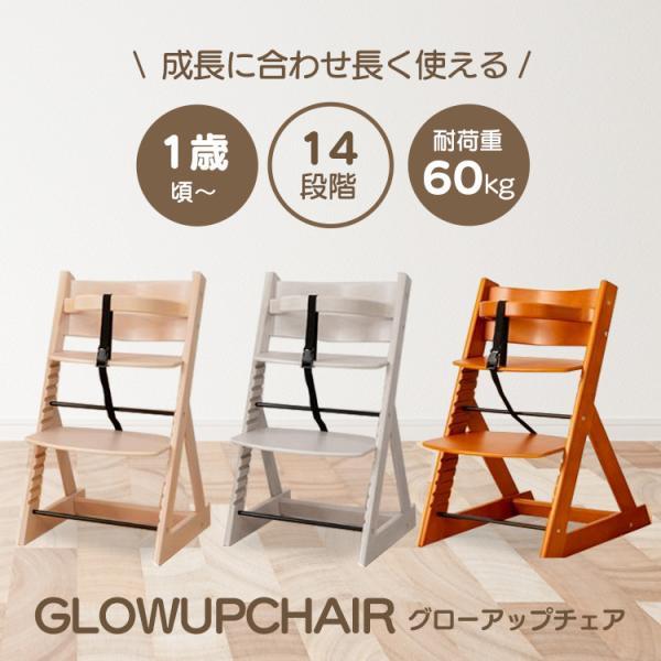 ベビーチェア ハイチェア ベルト ハイ おしゃれ 木製 ハイタイプ キッズチェア 高さ調節 ダイニング 赤ちゃん 子供 こども 椅子 いす お食事 グローアップチェア