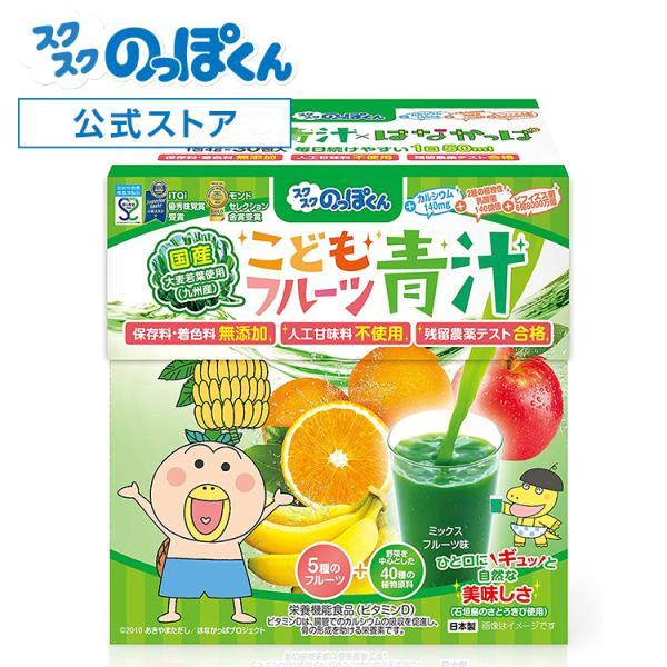 はなかっぱ監修 こどもフルーツ青汁 ミックスフルーツ味 1箱 30日分 少食 偏食 野菜不足 乳酸菌 ビタミンD 国産大麦若葉|sukusukunoppokun