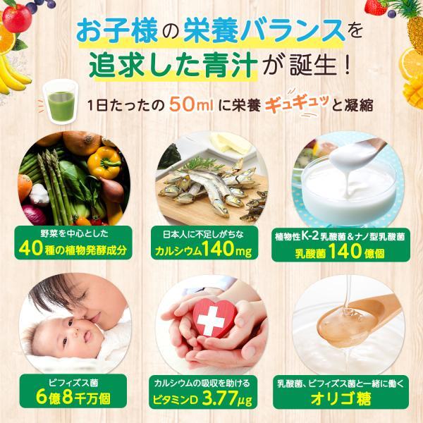 はなかっぱ監修 こどもフルーツ青汁 ミックスフルーツ味 1箱 30日分 少食 偏食 野菜不足 乳酸菌 ビタミンD 国産大麦若葉|sukusukunoppokun|04