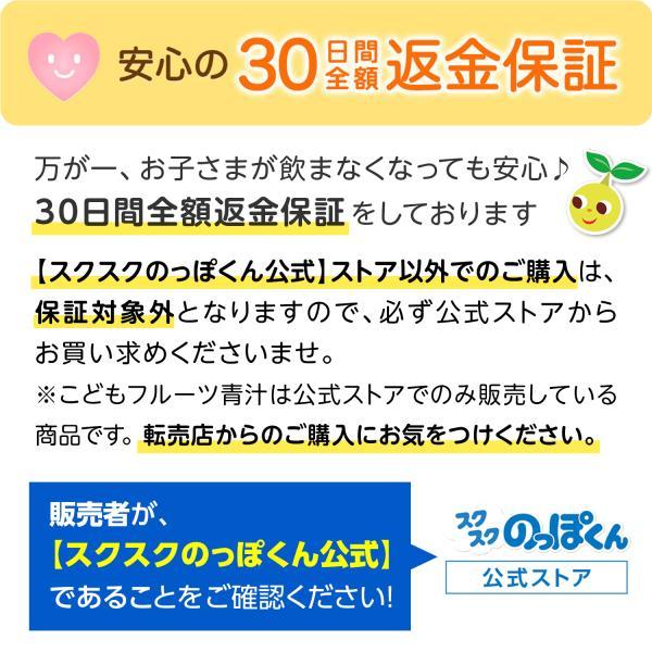 はなかっぱ監修 こどもフルーツ青汁 ミックスフルーツ味 1箱 30日分 少食 偏食 野菜不足 乳酸菌 ビタミンD 国産大麦若葉|sukusukunoppokun|05