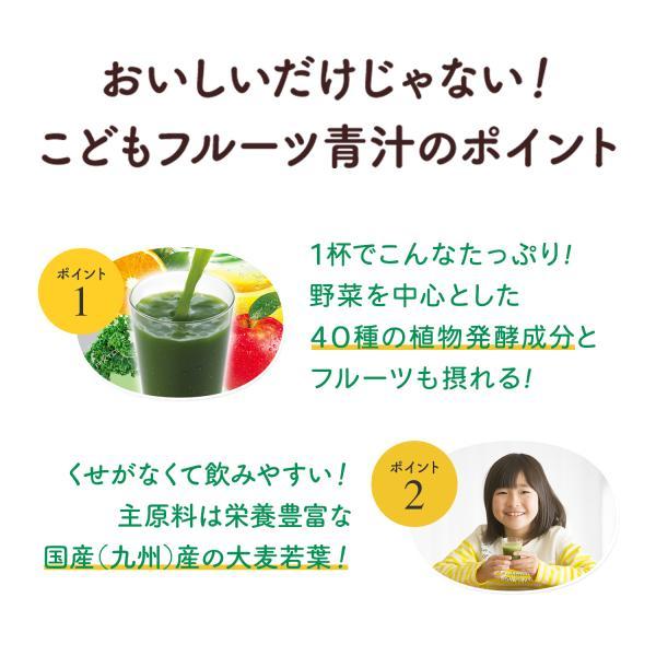 はなかっぱ監修 こどもフルーツ青汁 ミックスフルーツ味 1箱 30日分 少食 偏食 野菜不足 乳酸菌 ビタミンD 国産大麦若葉|sukusukunoppokun|06