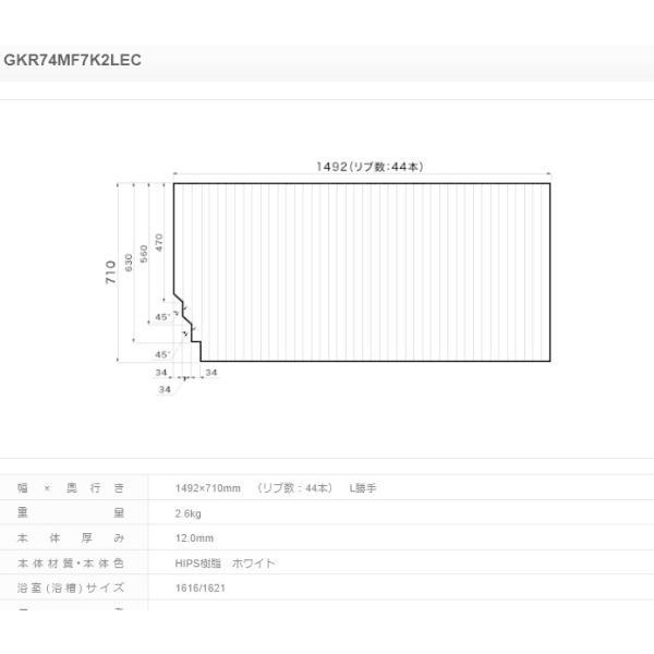 パナソニック 風呂フタ N腰掛浴槽1616用巻ふた サイズ 1492×710 片端段付型 品番:GKR74MF7K2LEC
