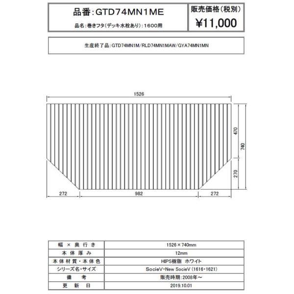 パナソニック 風呂フタ 巻きフタ(デッキ水栓あり):1600用 サイズ 1526×740 変形型 品番:GTD74MN1ME