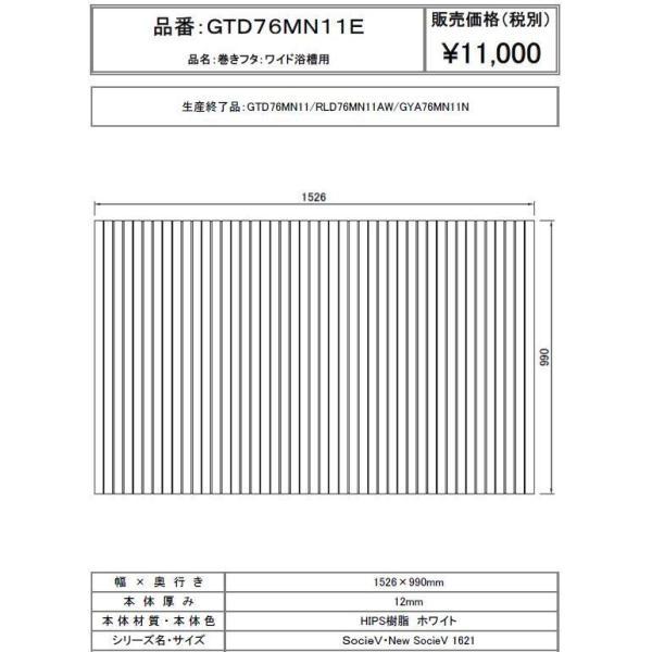パナソニック 風呂フタ 巻きフタ:ワイド浴槽用 サイズ 1526×990 四角型 GTD76MN11E